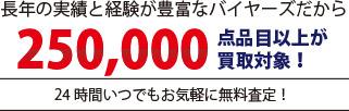 総合買取バイヤーズ